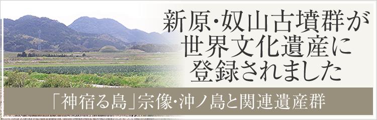 福津に世界遺産を!!登録推進を応援しています