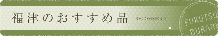 福津のおすすめ品